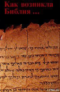 Как возникла Библия - Аувенел В. И.