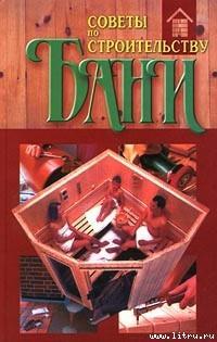 Советы по строительству бани - Автор неизвестен