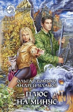 Плюс на минус - Уланов Андрей Андреевич