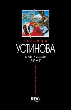 Мой личный враг - Устинова Татьяна Витальевна