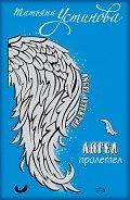 Персональный ангел - Устинова Татьяна Витальевна