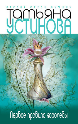 Первое правило королевы - Устинова Татьяна Витальевна