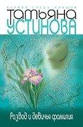 Развод и девичья фамилия - Устинова Татьяна Витальевна