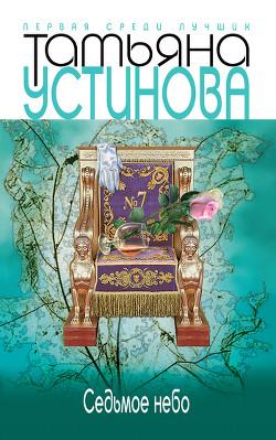 Седьмое небо (Большая игра) - Устинова Татьяна Витальевна