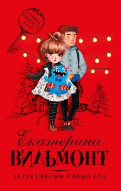 Детективный Новый год - Вильмонт Екатерина Николаевна