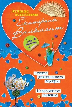 Невероятное везение - Вильмонт Екатерина Николаевна