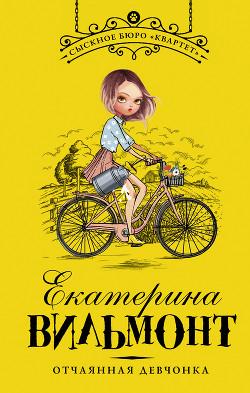 Отчаянная девчонка - Вильмонт Екатерина Николаевна