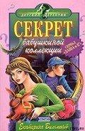 Секрет бабушкиной коллекции - Вильмонт Екатерина Николаевна