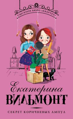 Секрет коричневых ампул - Вильмонт Екатерина Николаевна