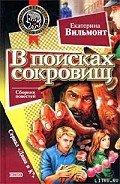 В поисках сокровищ - Вильмонт Екатерина Николаевна