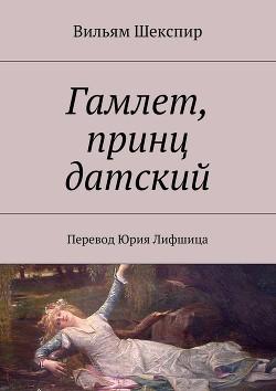 Гамлет, принц датский (пер. Б. Пастернака) - Шекспир Уильям