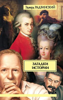 Загадки истории - Радзинский Эдвард Станиславович