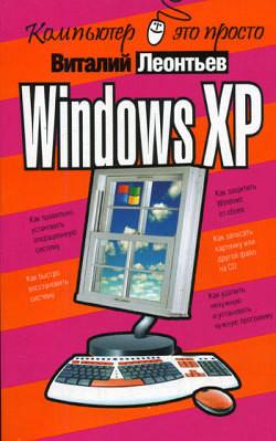 Windows XP - Леонтьев Виталий Петрович