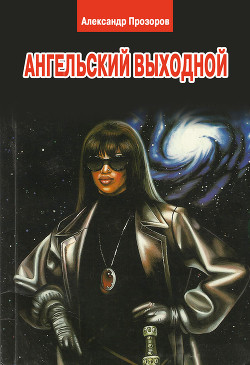 Ангельский выходной - Прозоров Александр Дмитриевич