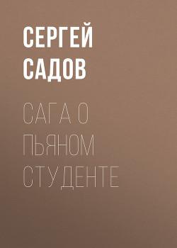 Сага о пьяном студенте - Садов Сергей Александрович