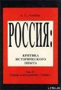 Социокультурный словарь - Ахиезер А. С.
