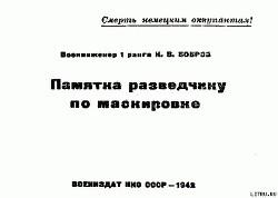 Памятка разведчику по маскировке - Бобров К. В.