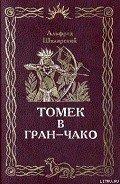 Томек в Гран-Чако - Шклярский Альфред Alfred Szklarski