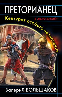 Преторианец - Большаков Валерий Петрович