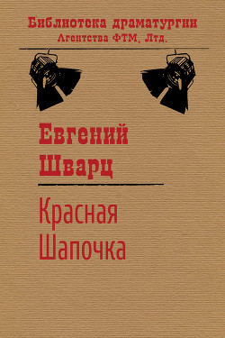 Красная Шапочка - Шварц Евгений Львович
