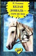Белая лошадь - горе не мое - Соломко Наталья Зоревна