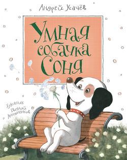 Умная собачка Соня, или Правила хорошего тона для маленьких собачек - Усачев Андрей Алексеевич