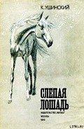 Слепая лошадь - Ушинский Константин Дмитриевич