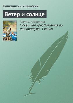 Ветер и солнце - Ушинский Константин Дмитриевич