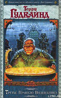 Третье Правило Волшебника, или Защитники Паствы - Гудкайнд Терри