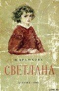 Светлана - Артюхова Нина Михайловна