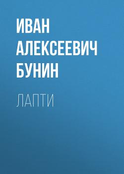 Лапти - Бунин Иван Алексеевич