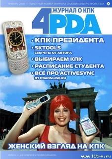 Журнал 4PDA. Январь 2006 - Коллектив авторов