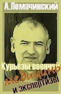Курьезы военной медицины и экспертизы - Ломачинский Андрей Анатольевич