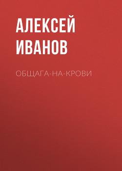Общага-на-Крови - Иванов Алексей Викторович