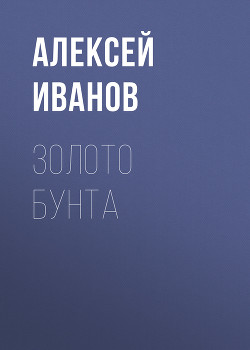 Золото бунта - Иванов Алексей Викторович