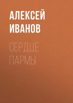 Сердце Пармы - Иванов Алексей Викторович