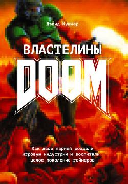 Властелины Doom. Как двое парней создали игровую индустрию и воспитали целое поколение геймеров - Кушнер Дэвид