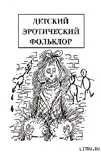 Детский эротический фольклор - Армалинский Михаил Израилевич