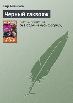 Черный саквояж - Булычев Кир