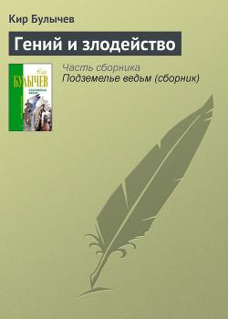 Гений и злодейство - Булычев Кир