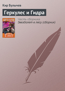 Геркулес и Гидра - Булычев Кир