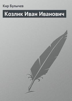 Козлик Иван Иванович - Булычев Кир