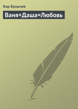 Ваня+Даша=Любовь - Булычев Кир