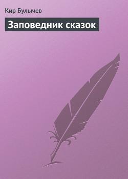 Заповедник сказок - Булычев Кир