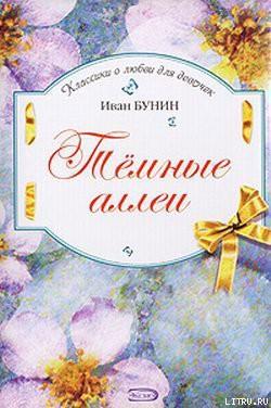 Темные аллеи - Бунин Иван Алексеевич