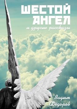 Шестой ангел - Фёдоров Вадим Дмитриевич