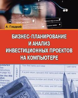 Бизнес-планирование и анализ инвестиционных проектов на компьютере - Гладкий Алексей Анатольевич
