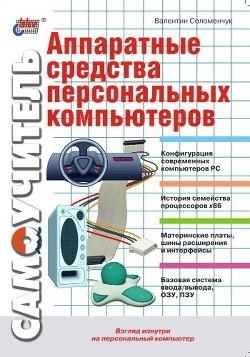 Аппаратные средства персональных компьютеров. Самоучитель - Соломенчук Валентин