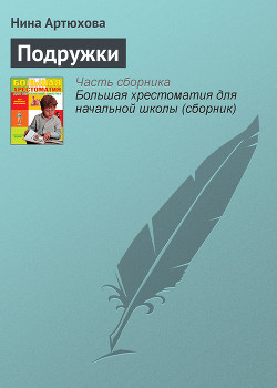 Подружки - Артюхова Нина Михайловна