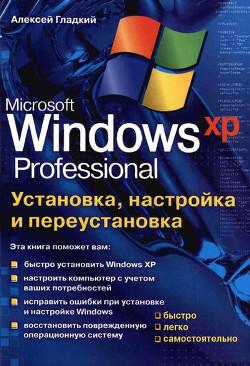 Установка, настройка и переустановка Windows XP: быстро, легко, самостоятельно - Гладкий Алексей Анатольевич